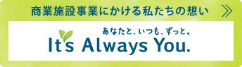 あなたと、いつも、ずっと。Its Always You.