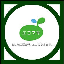 「エコマキ」