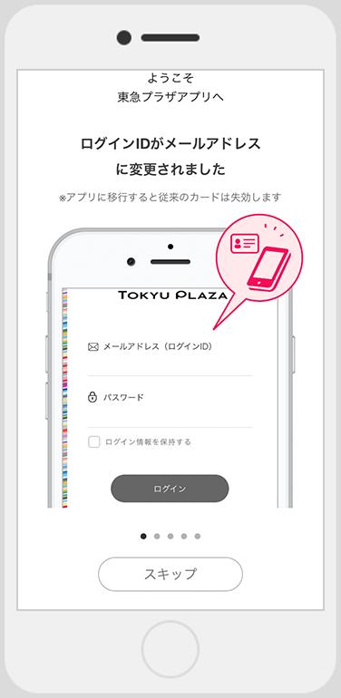 東急 プラザ アプリ