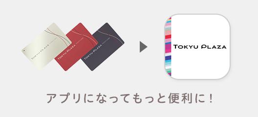 TOKYU PLAZA 公式アプリ