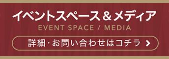イベントスペース&メディア