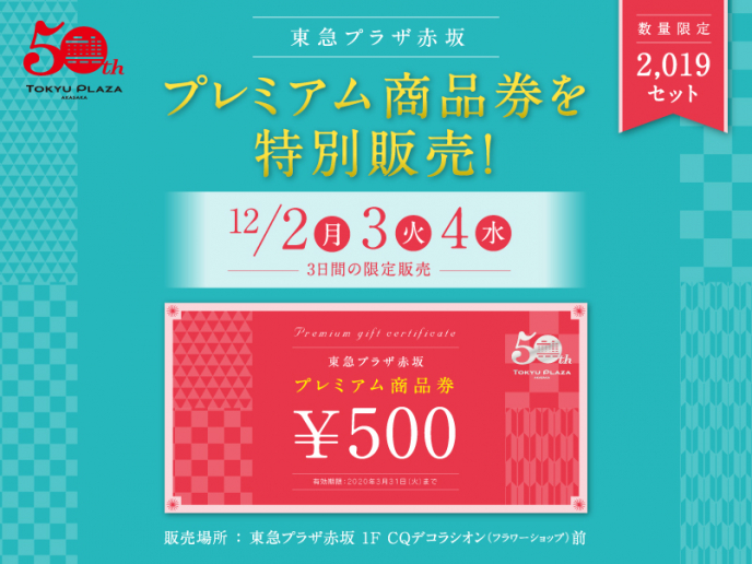 12/2(月)・3(火)・4(水)3日間限定販売!