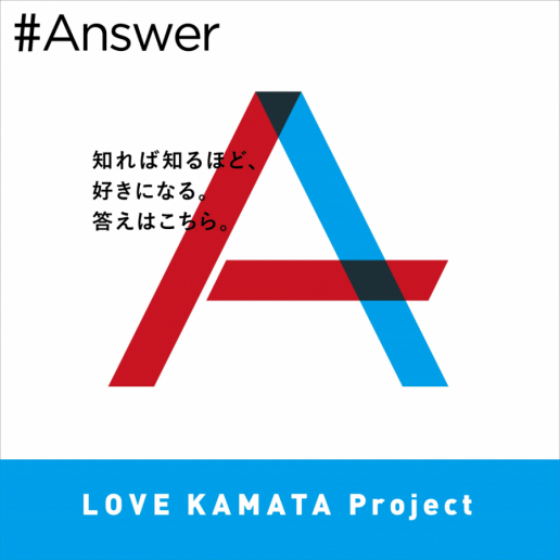 Anser #07 -LOVE KAMATA Project -