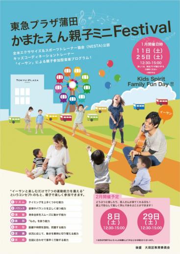 【1/11(土)&1/25(土)】親子ミニフェスティバル