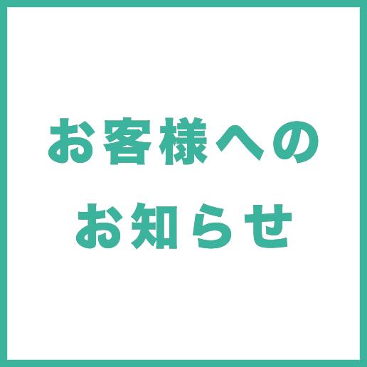 東急プラザ新長田の営業状況について