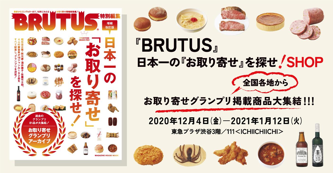 『BRUTUS』日本一の『お取り寄せ』を探せ!SHOP