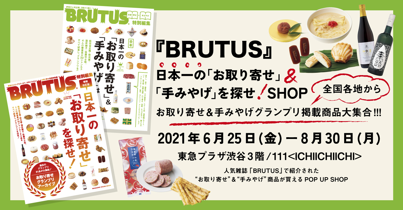 『BRUTUS』日本一の「お取り寄せ」&「手みやげ」を探せ!SHOP