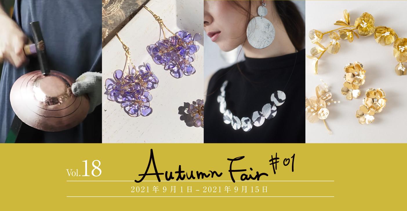Autumn Fair #01
