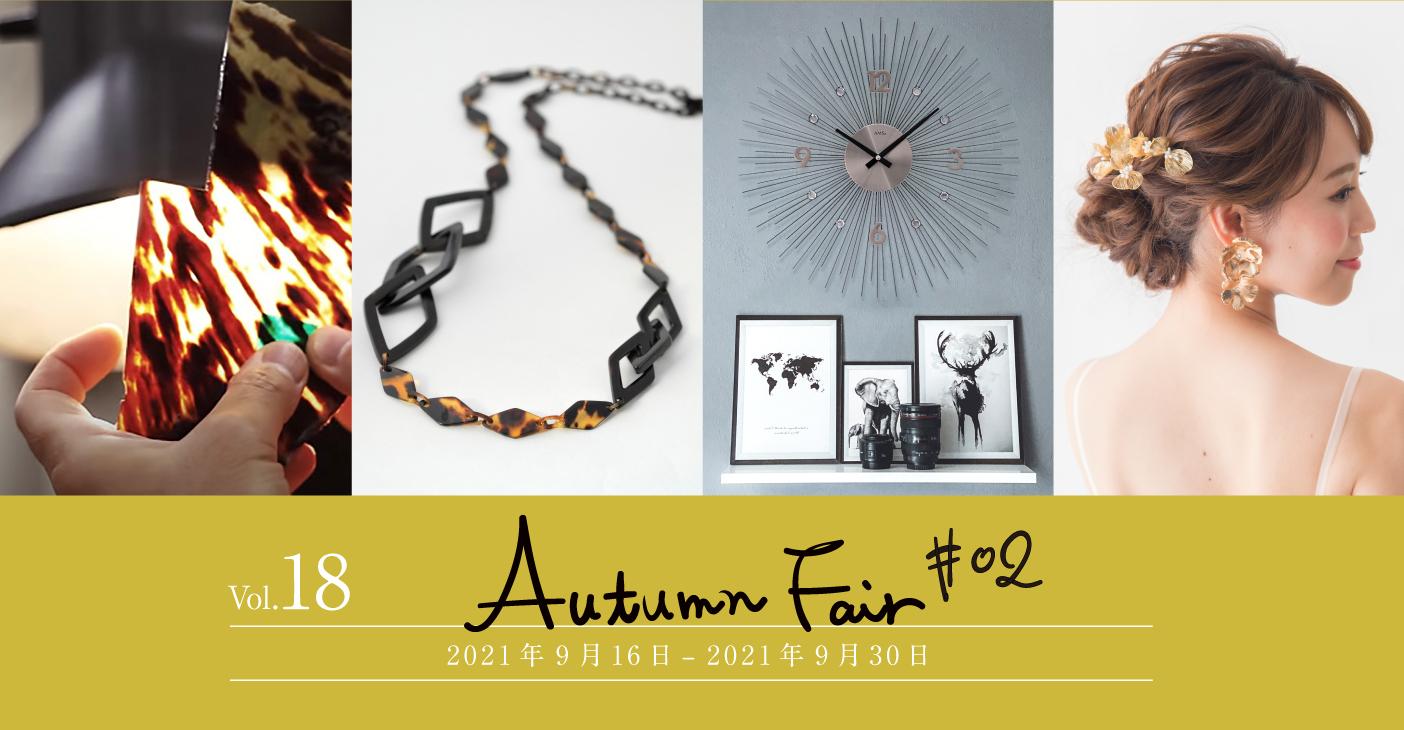Autumn Fair #02