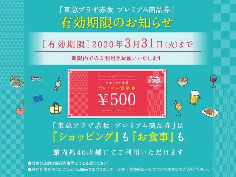 【有効期限のお知らせ】東急プラザ赤坂 プレミアム商品券