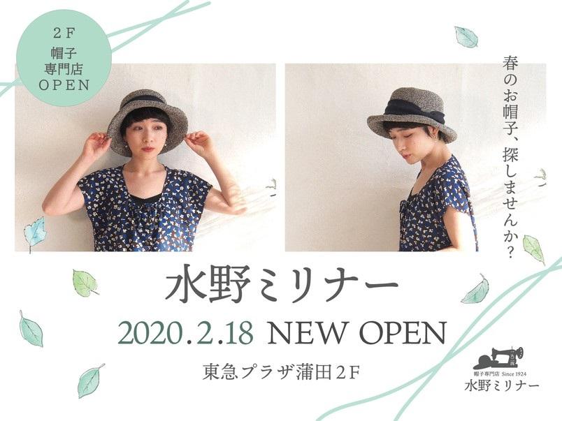 新店_水野ミリナー_2020年2月18日OPEN