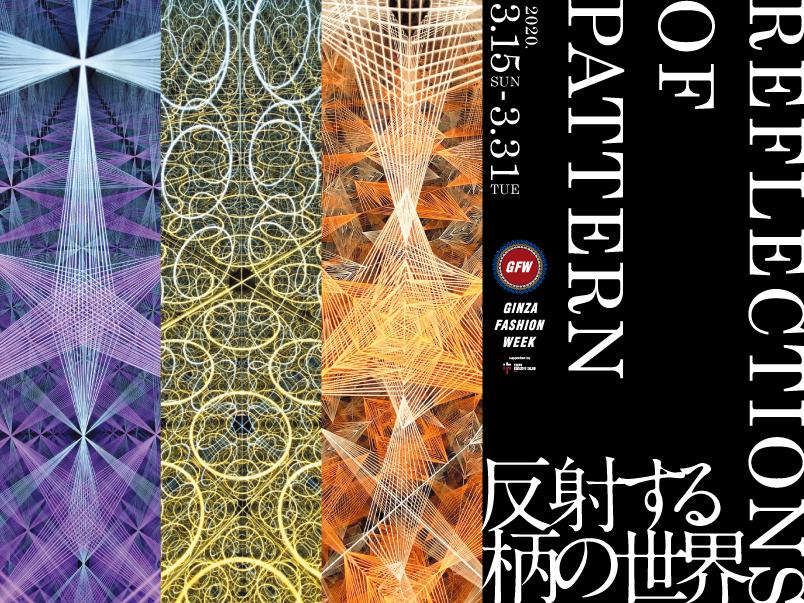 GINZA FASHION WEEK by CREATIVE SALON×東急プラザ銀座4周年企画コラボレーション