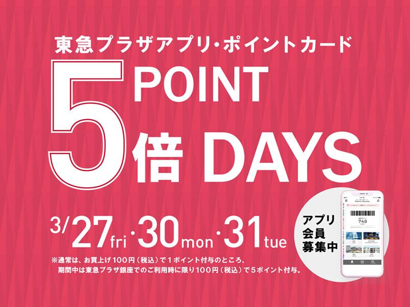 東急プラザアプリ・カードポイント POINT5倍DAYS