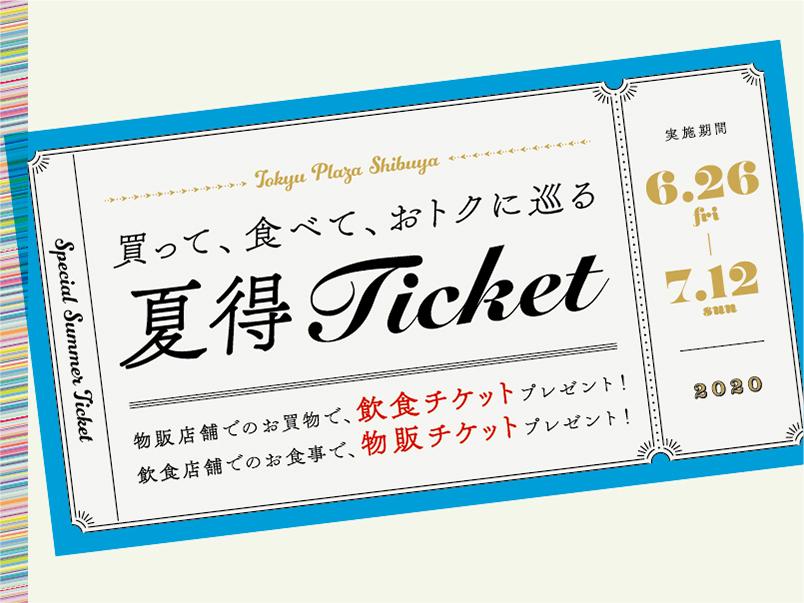 夏得Ticketキャンペーン