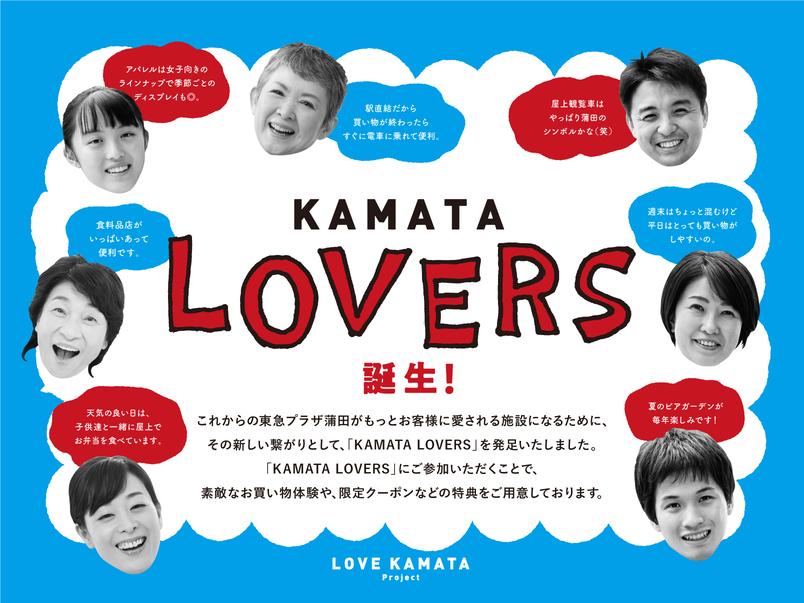 「KAMATA LOVERS」抽選で5000円のお買物券プレゼント