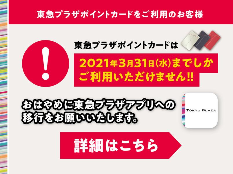 【2021年3月31日まで】東急プラザポイントカードサービス終了のお知らせ