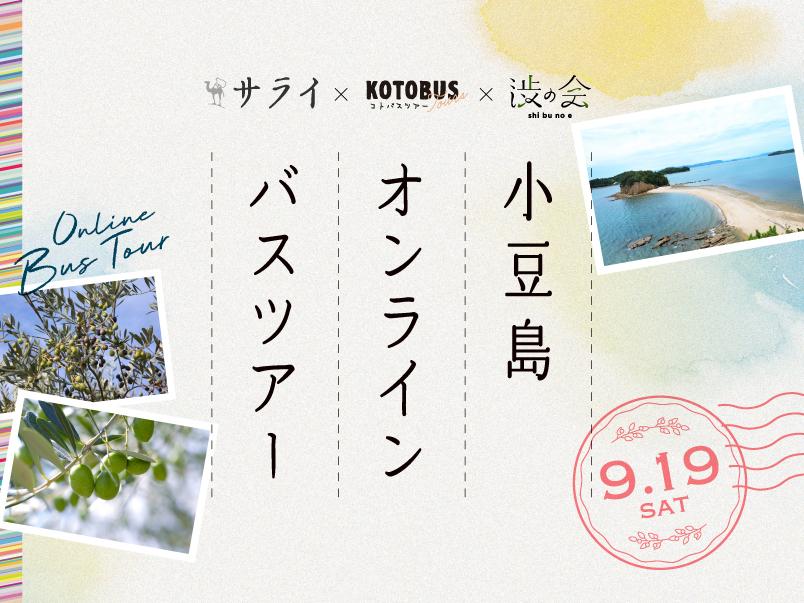 小豆島物産展