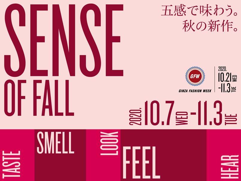SENSE OF FALL ~五感で味わう。秋の新作。~