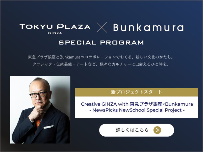 Creative GINZA with 東急プラザ銀座×Bunkamura