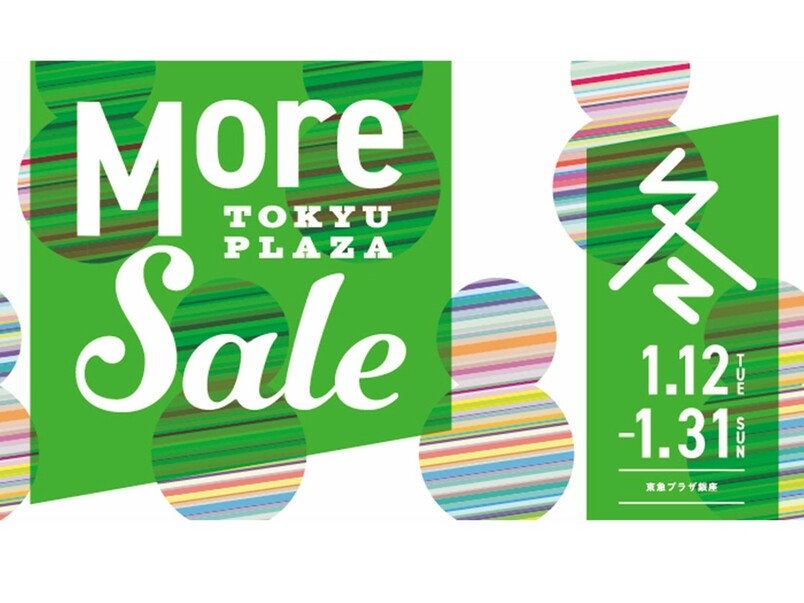 TOKYU PLAZA more SALE