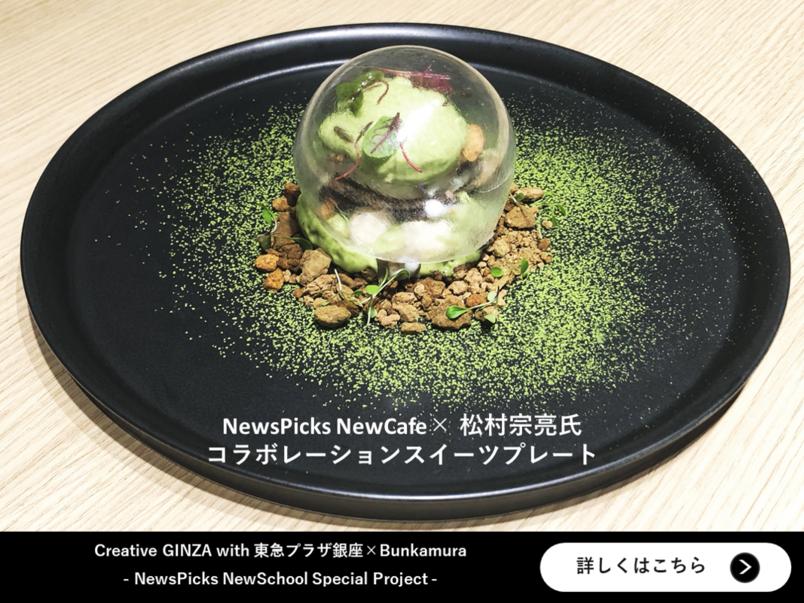 NewsPicks NewCafe×松村宗亮氏コラボレーションスイーツプレート【Creative GINZA】