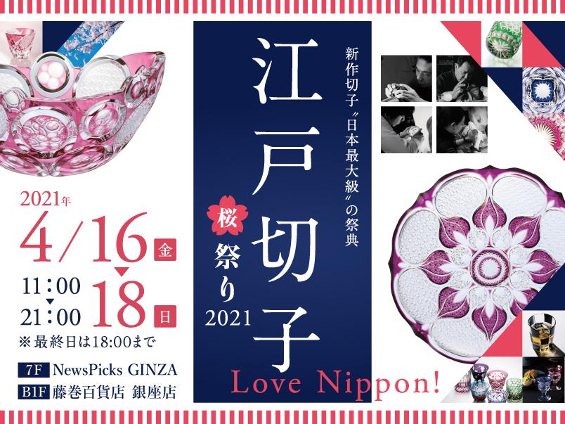 江戸切子桜祭り