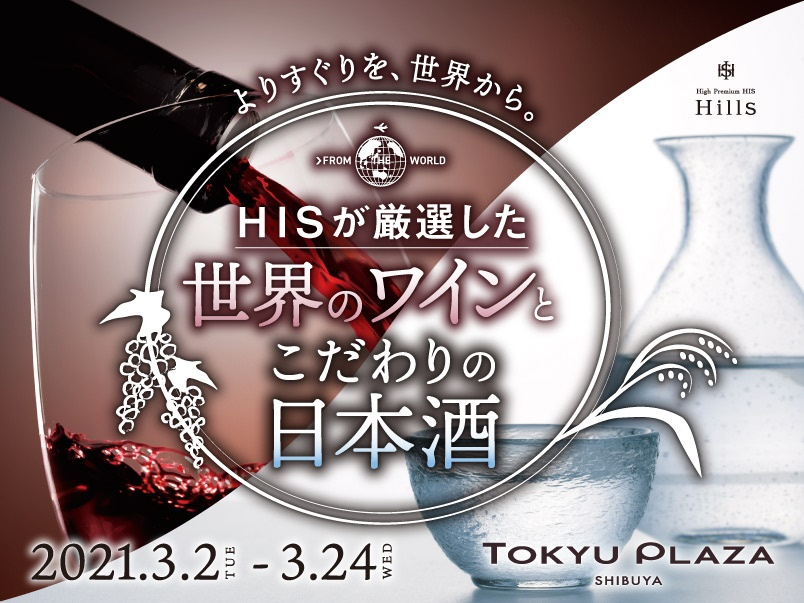 High Premium HIS Hillsプレゼンツ 「世界のワインとこわだりの日本酒フェア」