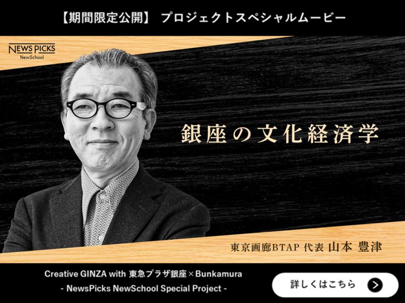 【山田五郎×山本豊津】Creative GINZA with東急プラザ銀座×Bunkamura-NewsPicks NewSchool Special Project-【第3部ダイジェスト】