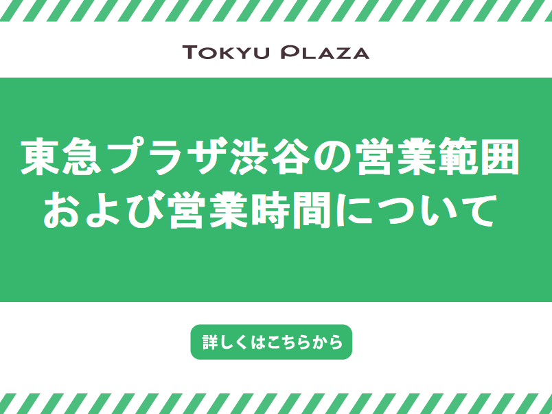 東急プラザ渋谷の営業範囲及び営業時間変更について