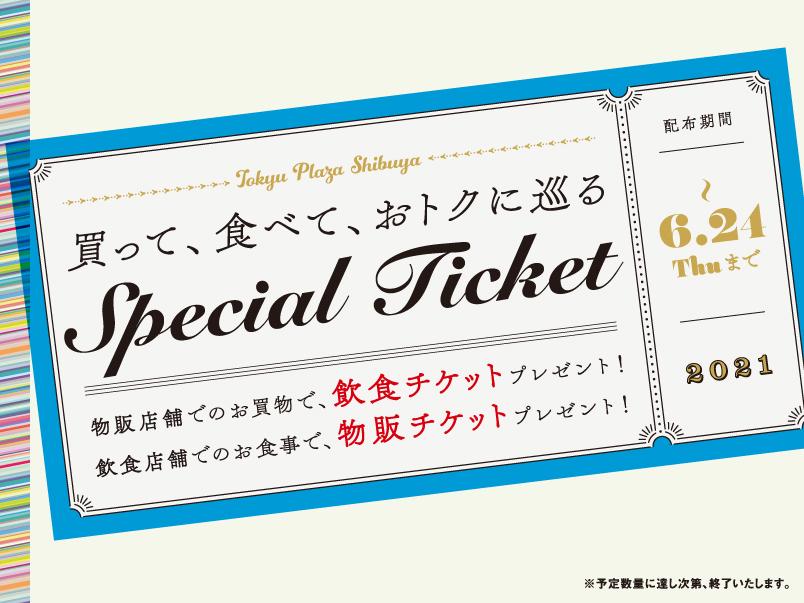 Special Ticket キャンペーン