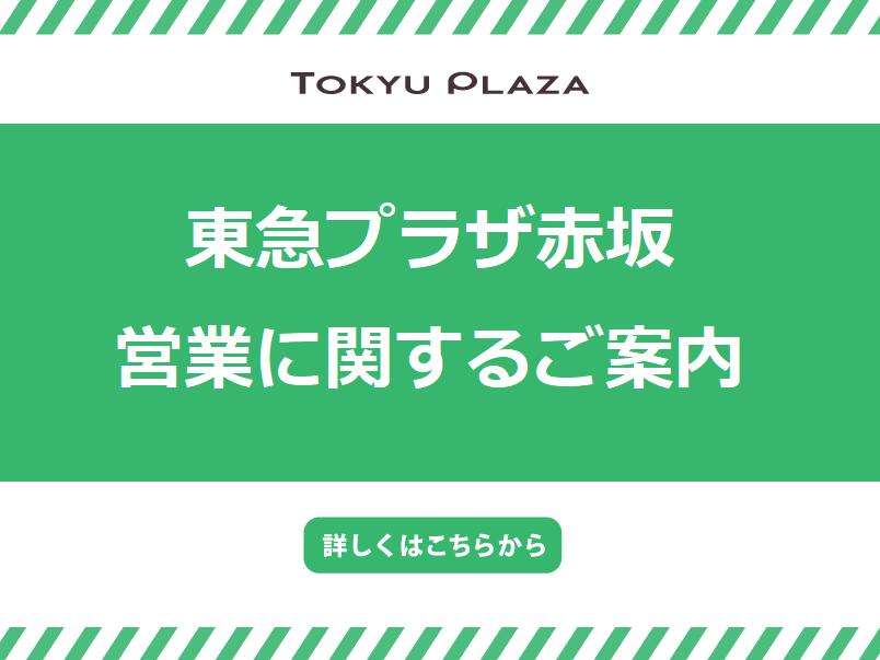 東急プラザ赤坂営業に関するご案内