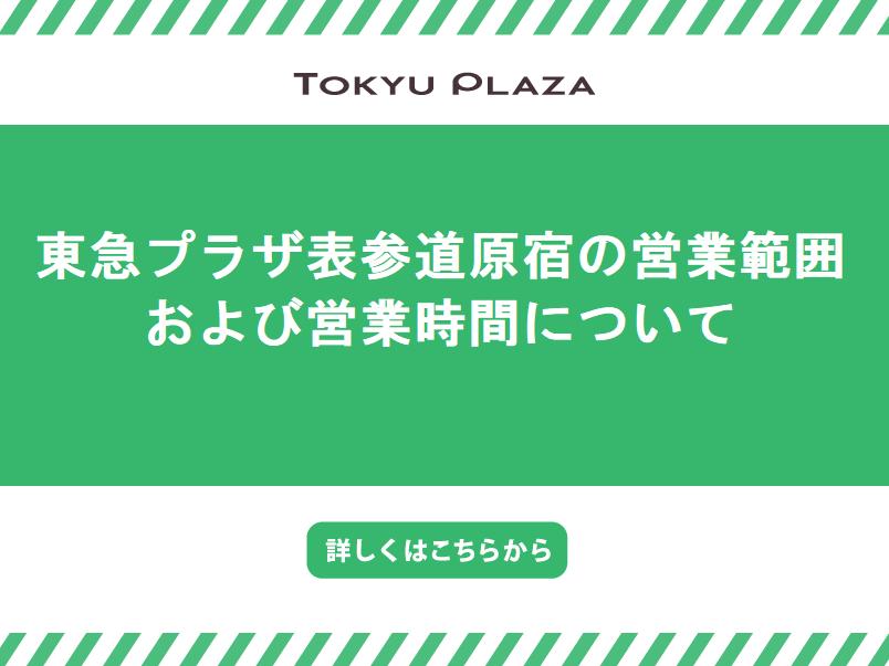 東急プラザ表参道原宿の営業範囲及び営業時間の変更について