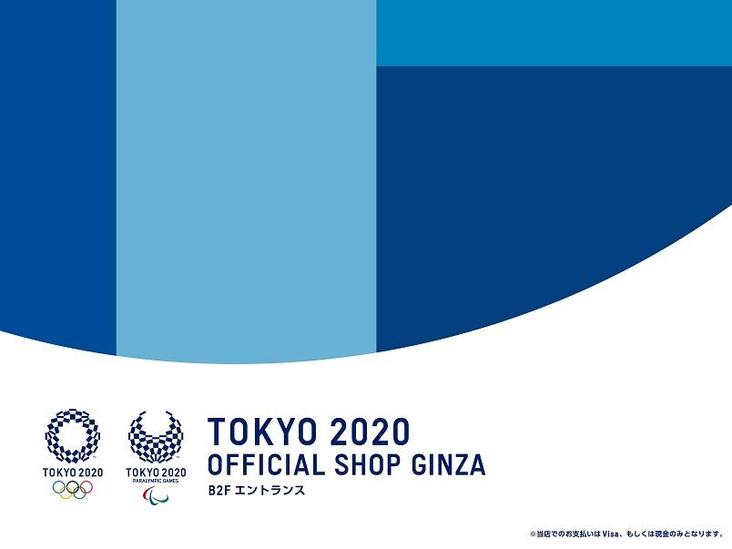 東京2020オリンピックショップOPEN