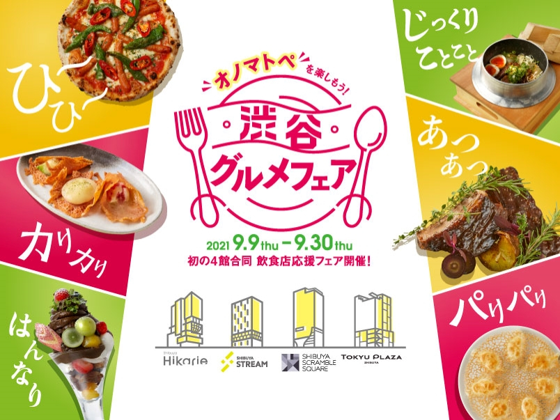 渋谷グルメフェア