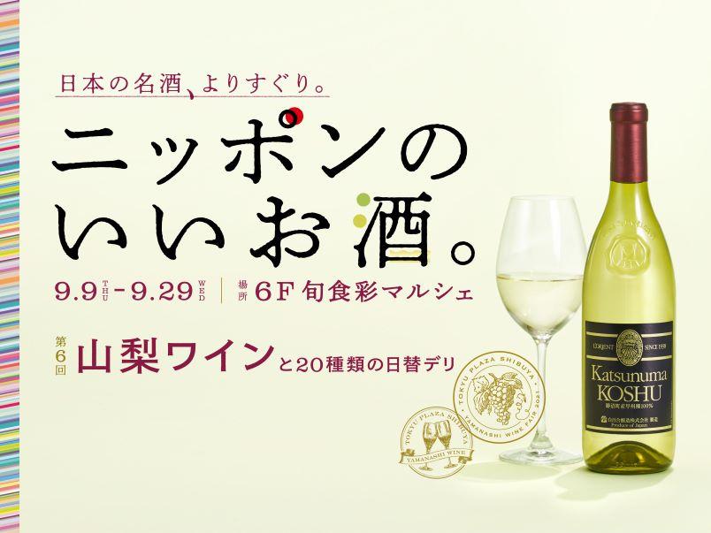 ニッポンのいいお酒。 第6回 山梨ワインと20種類の日替わりデリ