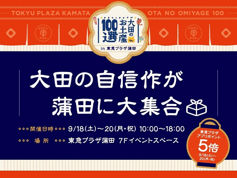 大田のお土産100選
