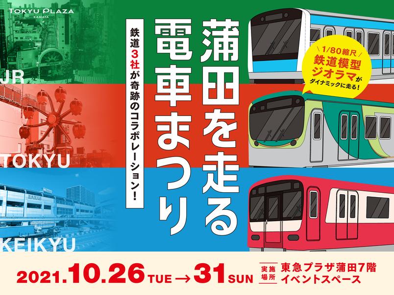 「蒲田を走る電車まつり」開催!