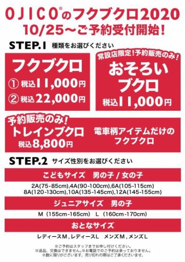 OJICOのフクブクロ2020予約☆