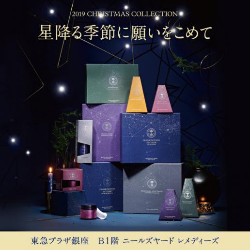 【数量限定】クリスマスコフレ&ギフト
