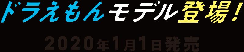 「JINS ドラえもんモデル」 2020年1月1日(水)元旦発売