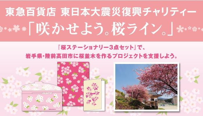 東急百貨店 東日本大震災復興チャリティー「咲かせよう。桜ライン。」