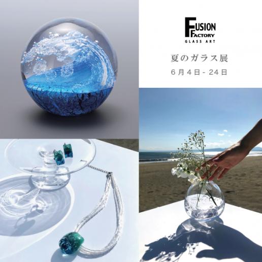 FUSION FACTORY 夏のガラス展