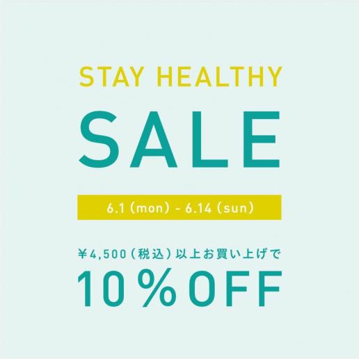 【直営ストア】「Stay healthy SALE」開催 6月1日(月)~6月14日(日)