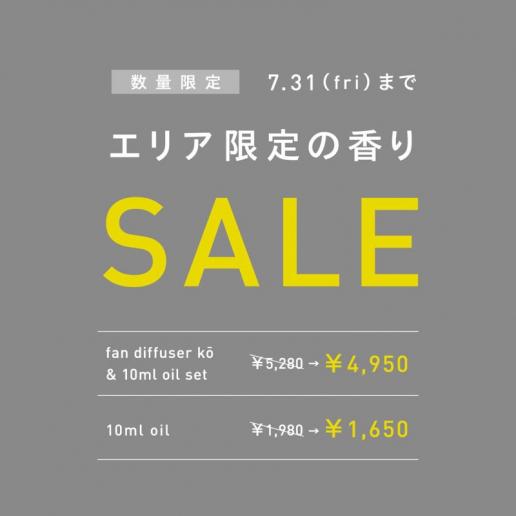 【期間限定SALE】渋谷の香り
