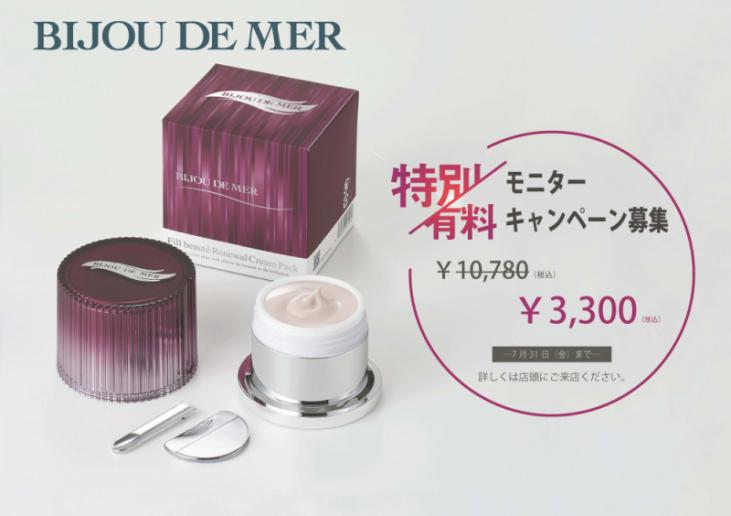 BIJOU DE MER 化粧品モニター募集!