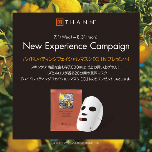 New Experience Campaign