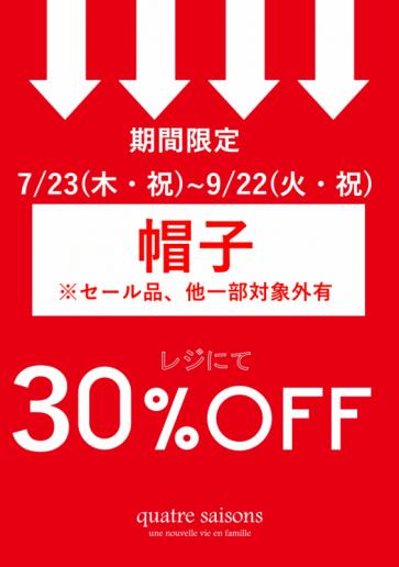 【セール】帽子30%OFFキャンペーンのお知らせ