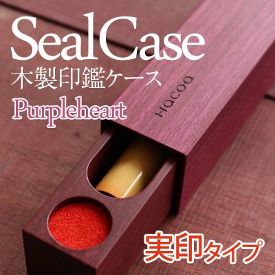 大切な実印をしまっておく木製印鑑ケース「SealCase 実印タイプ パープルハート」