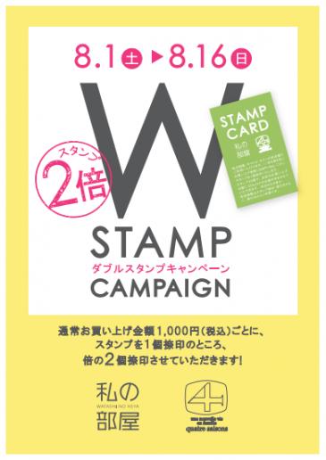 【おしらせ】スタンプカードWポイントキャンペーンのお知らせ