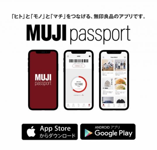 MUJI passportアプリをダウンロードしよう!
